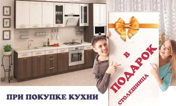 При покупке кухни - столешница в подарок