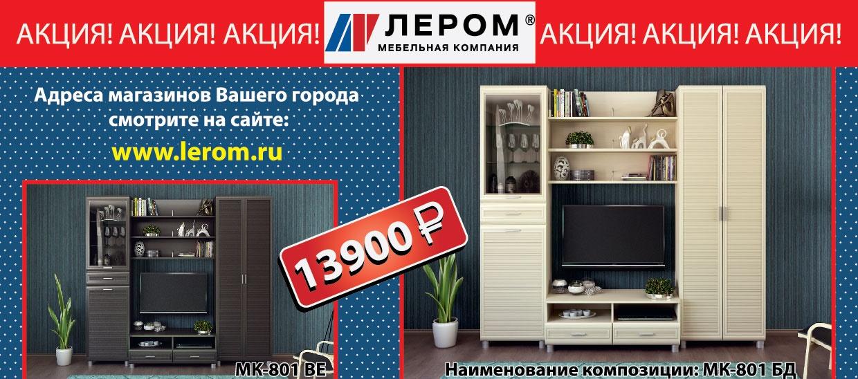 Летняя акция от мебельной компании ЛЕРОМ